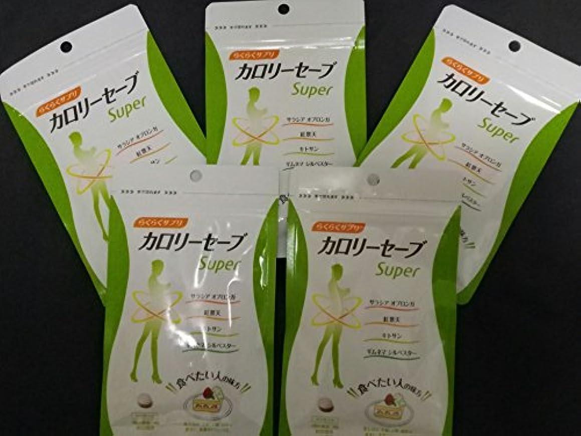 ジェーンオースティン技術王女【5袋】らくらくサプリ カロリーセーブスーパー 90粒x5袋