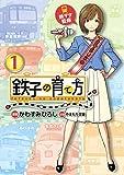 鉄子の育て方(1) (ヤングマガジンコミックス)