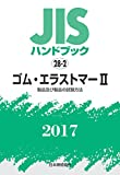 JISハンドブック ゴム・エラストマーII[製品及び製品の試験方法] 2017