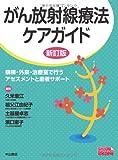 がん放射線療法ケアガイド (ベスト・プラクティスコレクション)