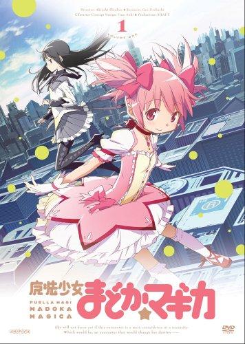 魔法少女まどか☆マギカ 1 【通常版】 [DVD]
