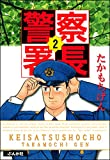 警察署長: (2) (ぶんか社コミックス)