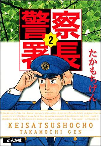 警察署長 (2) (ぶんか社コミックス)の詳細を見る