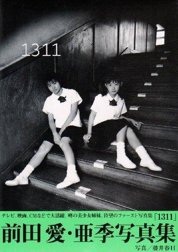 1311―前田愛・亜季写真集の詳細を見る