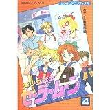 美少女戦士セーラームーン (4) (講談社ヒットブックス―なかよしアニメブックス (32))