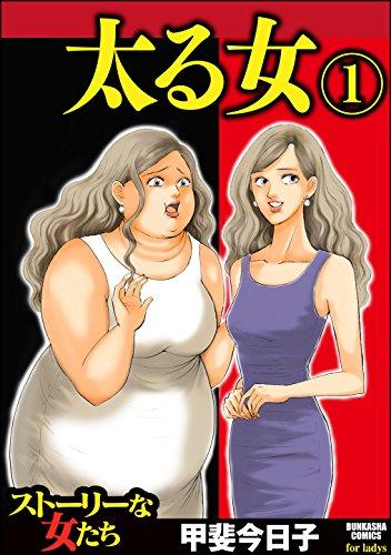 太る女 (1) (ストーリーな女たち)
