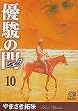 優駿の門ピエタ 10 (プレイコミックシリーズ)