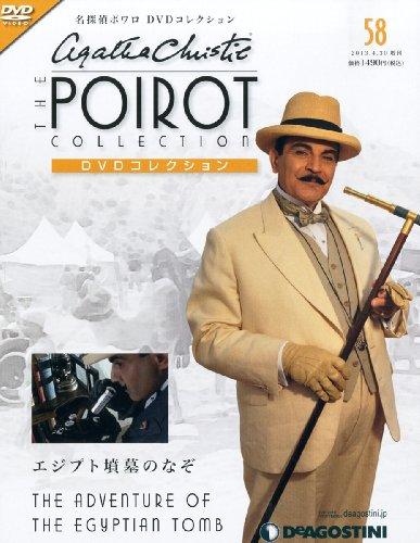 名探偵ポワロDVDコレクション 58号 (エジプト墳墓のなぞ) [分冊百科] (DVD付)