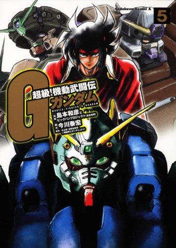 超級! 機動武闘伝Gガンダム (5) (角川コミックス・エース 16-12)の詳細を見る