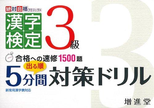 増進堂・受験研究社『漢字検定3級 出る順5分間対策ドリル』