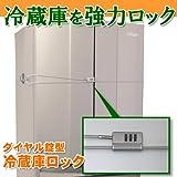 ダイヤル錠型 冷蔵庫ロック