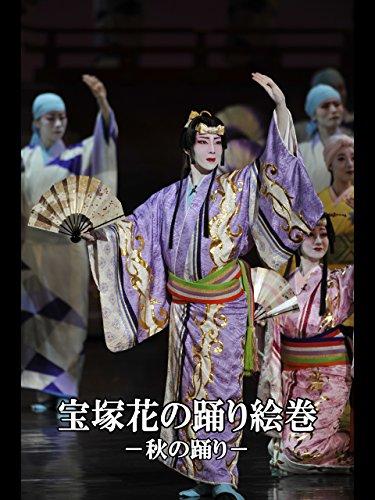 宝塚花の踊り絵巻-秋の踊り-('10年星組・東京・千秋楽) 星組 東京宝塚劇場