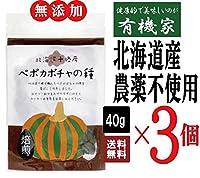 無添加 北海道産 ペポカボチャの種 ( 焙煎 )40g×3個★ 送料無料 ネコポス便 ★ 北海道産農薬不使用のペポカボチャの種のローストタイプです。珈琲の焙煎技術を活かしてローストしているため、ほっこりと焼き上がり、香ばしくナッツのような風味を味わえます。