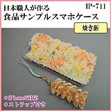日本職人が作る 食品サンプル iPhone7ケース/アイフォンケース 焼き飯 ストラップ付き IP-711