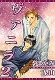 ヴァニラ(2) (ディアプラス・コミックス)