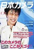 日本カメラ 2015年 07 月号 [雑誌] 画像
