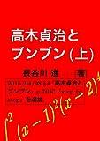 高木貞治とブンブン(上): 文系も理系も整式を部分積分しよう 入試数学のsaiteiの技術