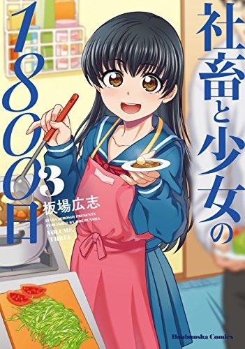 社畜と少女の1800日(3) (芳文社コミックス)