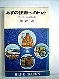 あすの技術へのヒント―サバイバルの知恵 (1977年) (ブルーバックス)