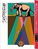 象は忘れない (ハヤカワ・ミステリ文庫 1-44)