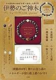 伊勢のご神木ブレスレットBOOK special (バラエティ)