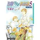 B級グルメ倶楽部5【小冊子付限定版】 (ダリアコミックスe)