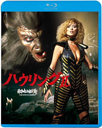 ハウリングII [Blu-ray]