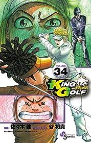 KING GOLF(34) (少年サンデーコミックス)