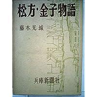 Amazon.co.jp: 藤本 光城 - 古書...
