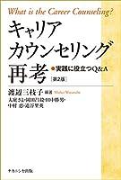 キャリアカウンセリング再考[第2版]: 実践に役立つQ&A
