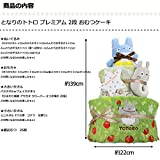 出産祝い スタジオジブリ となりのトトロ プレミアム 3段 おむつケーキ (パンパース テープタイプ M 男女兼用)