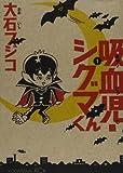 吸血児・シグマくん / 大石 フジコ のシリーズ情報を見る