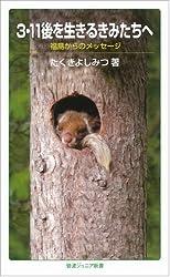3・11後を生きるきみたちへ――福島からのメッセージ (岩波ジュニア新書)