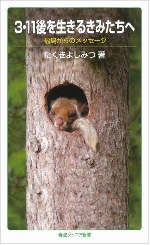 3・11後を生きるきみたちへ――福島からのメッセージ (岩波ジュニア新書)の詳細を見る