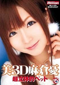 美3D 超立体的ペット 麻倉憂 [DVD]