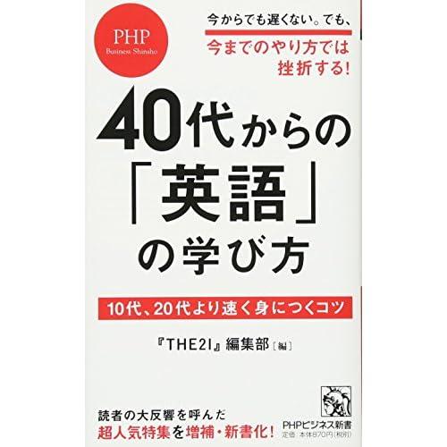 40代からの「英語」の学び方 10代、20代より速く身につくコツ (PHPビジネス新書 377)
