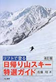 リフトで登る日帰り山スキー特選ガイド 画像