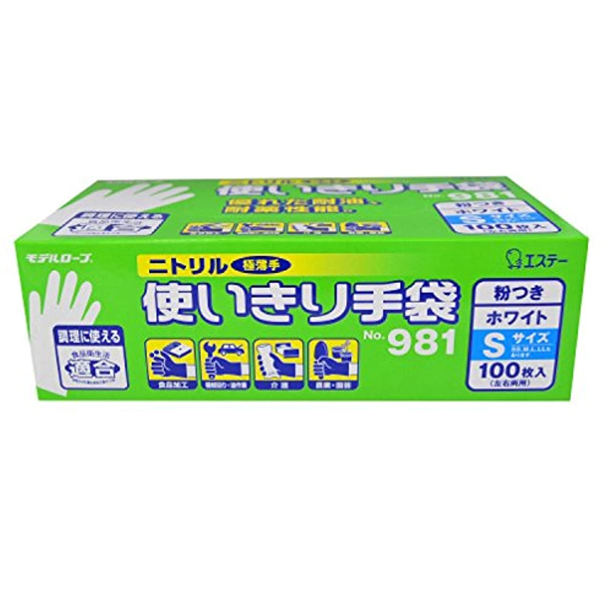 エステー/ニトリル使いきり手袋 箱入 (粉つき) [100枚入]/品番:981 サイズ:M カラー:ブルー
