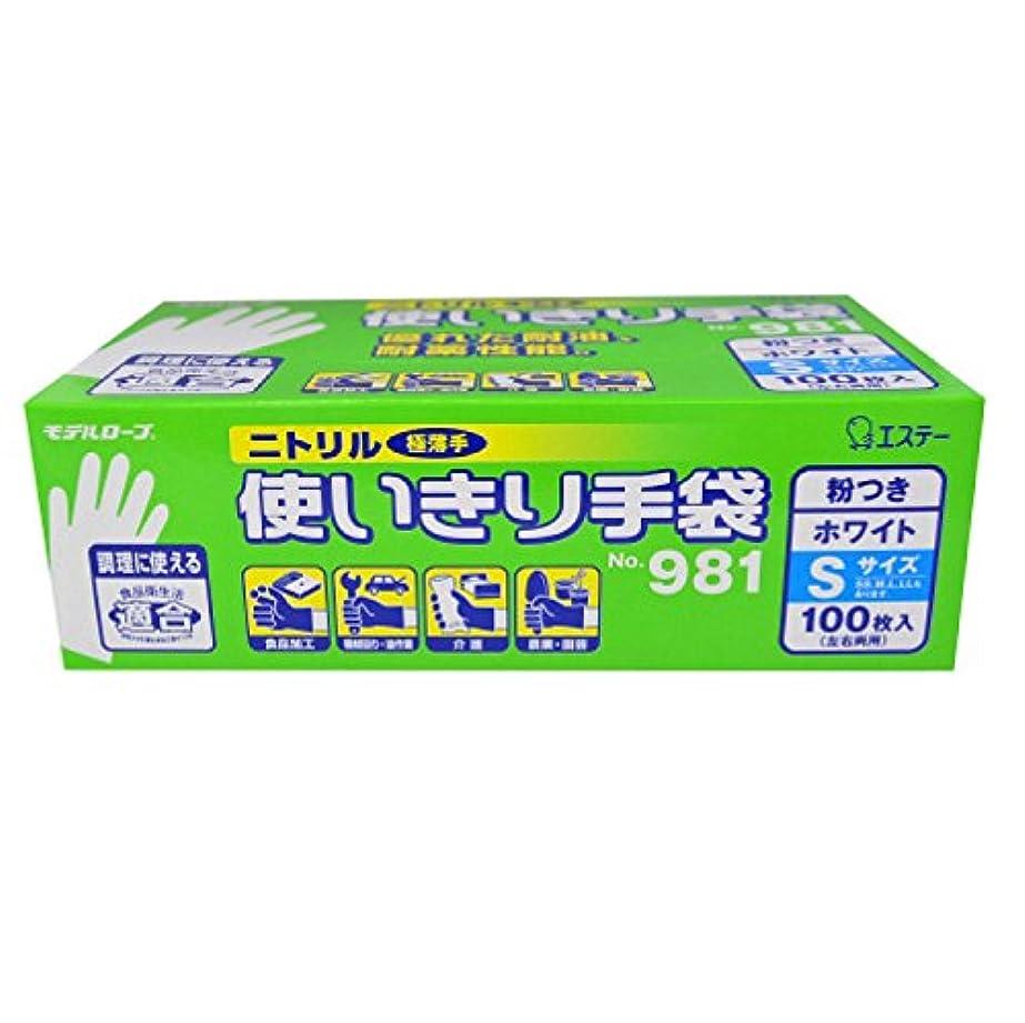 召集する逃げるコンペエステー 二トリル手袋 粉付(100枚入)S ブルー No.981