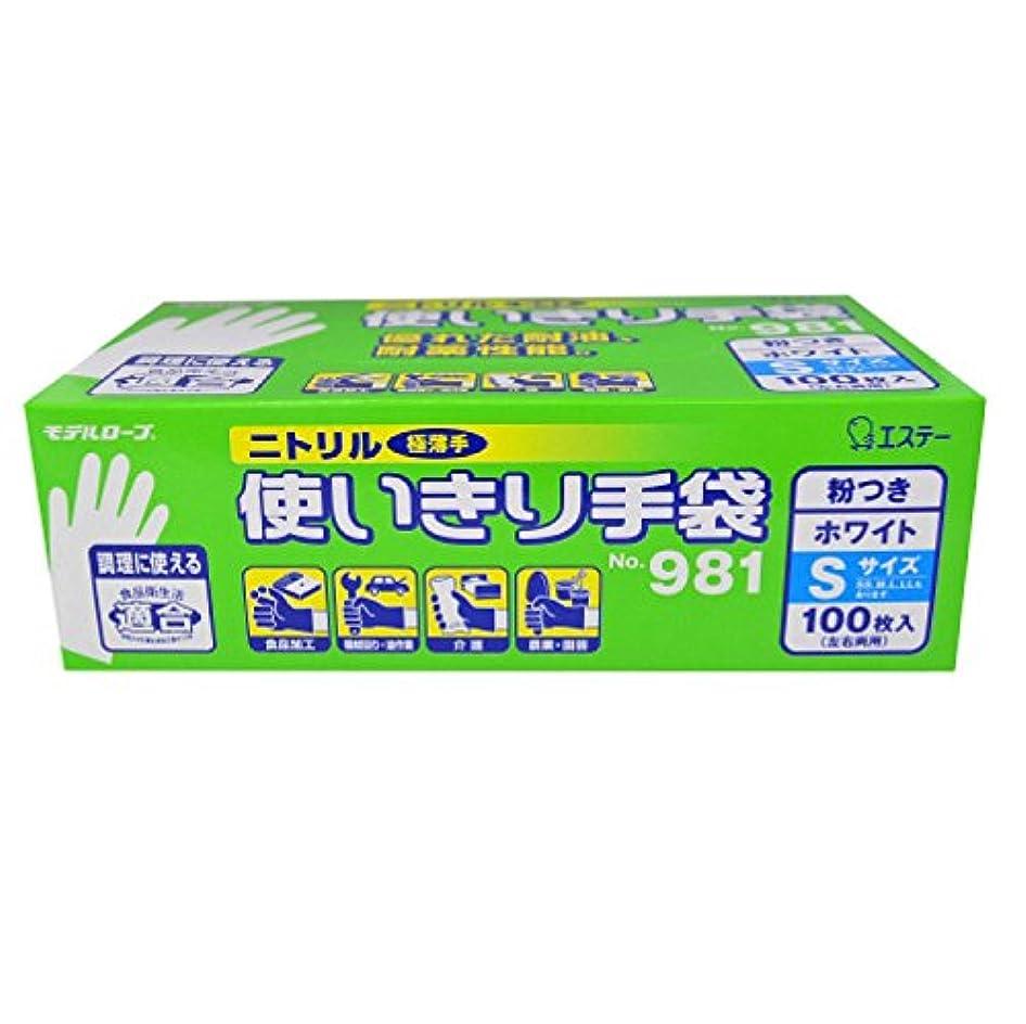 コークス速いオゾンエステー 二トリル手袋 粉付(100枚入)S ブルー No.981