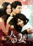 二人の妻 DVD-BOX 1[DVD]