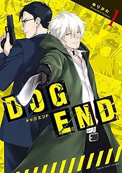 [ゆりかわ]のDOG END(1) (裏少年サンデーコミックス)