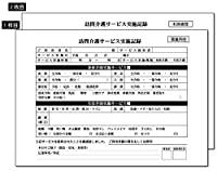 A5版 2枚複写(2枚別版) (名入れ)訪問介護サービス実施記録 5冊(1冊50組)