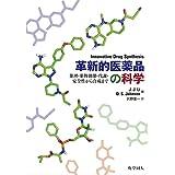 革新的医薬品の科学 薬理・薬物動態・代謝・安全性から合成まで