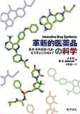 革新的医薬品の科学 薬理・薬物動態・代謝・安全性から合成まで 画像