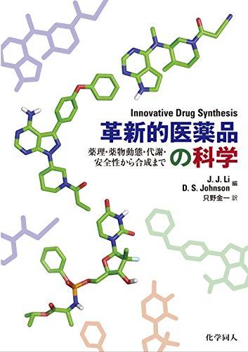革新的医薬品の科学 薬理・薬物動態・代謝・安全性から合成まで...