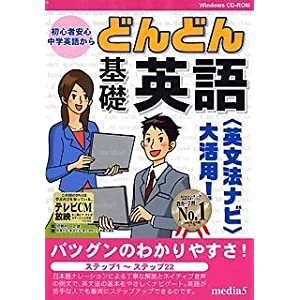 media5 どんどん基礎英語<英文法ナビ>大活用!