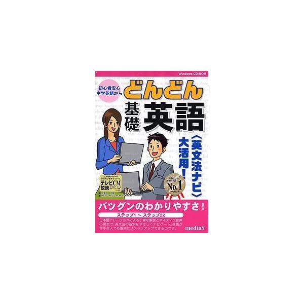 media5 どんどん基礎英語<英文法ナビ>大活用!の商品画像