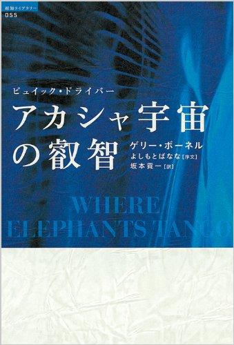 ビュイック・ドライバー アカシャ宇宙の叡智 (超知ライブラリー)