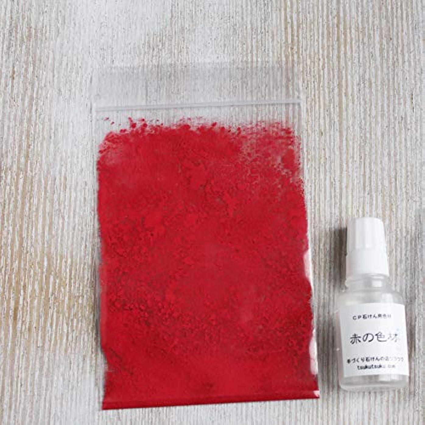 ハング主人休暇CP石けん用色材 赤の色材キット/手作り石けん?手作り化粧品材料